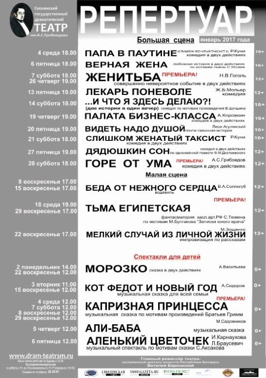 Афиша театр в смоленске театр оперетты в москве афиша на июль 2017